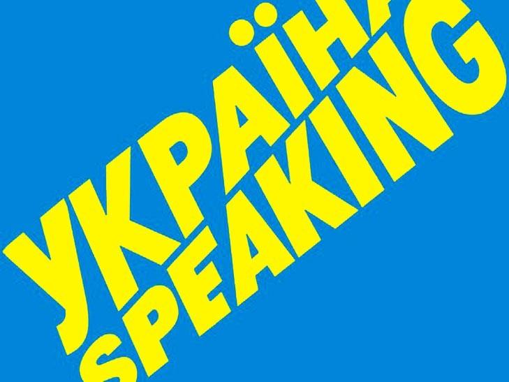 Как Вакарчук и плохая реклама английского помогают украинскому языку
