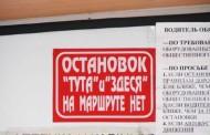 Самовольные надписи и навязчивая реклама в маршрутках будут запрещены
