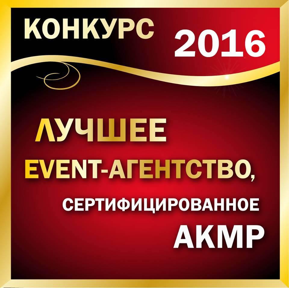 Идет регистрация на участие в VII ежегодном конкурсе «Event-агентство, сертифицированное АКМР – 2016»