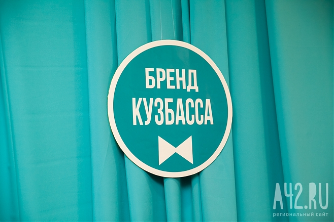 Итоги премии «Бренд Кузбасса»: брендинг и развитие маркетинговой мысли в регионе не стоят на месте