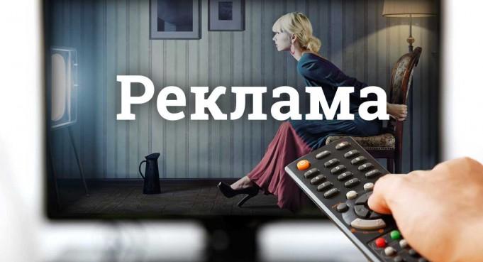 Еврокомиссия позволит показывать больше рекламы по ТВ