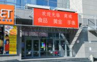 В Хабаровске для вывесок выбирают китайский
