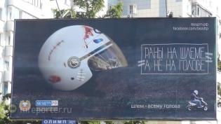 Владельцы нелегальных билбордов также пополнили городской бюджет