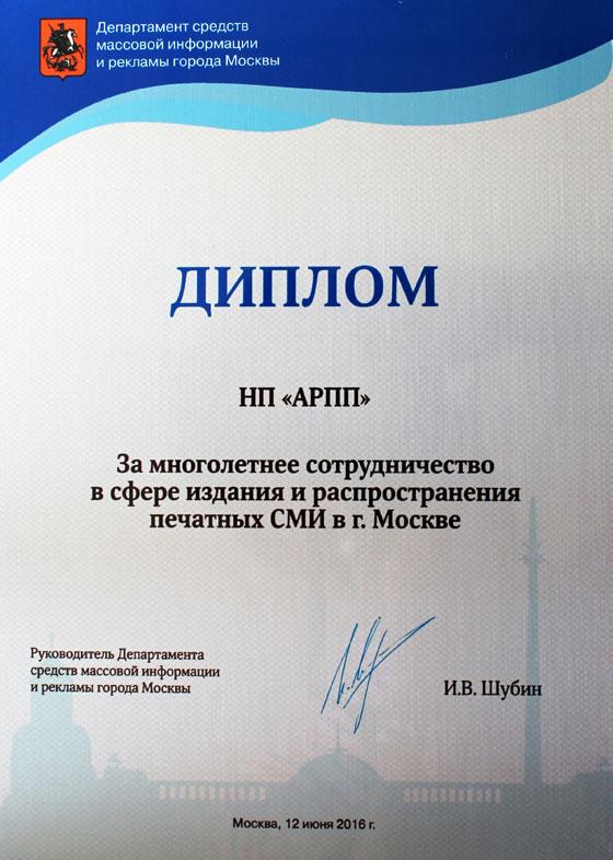 Ассоциацию отметили дипломом