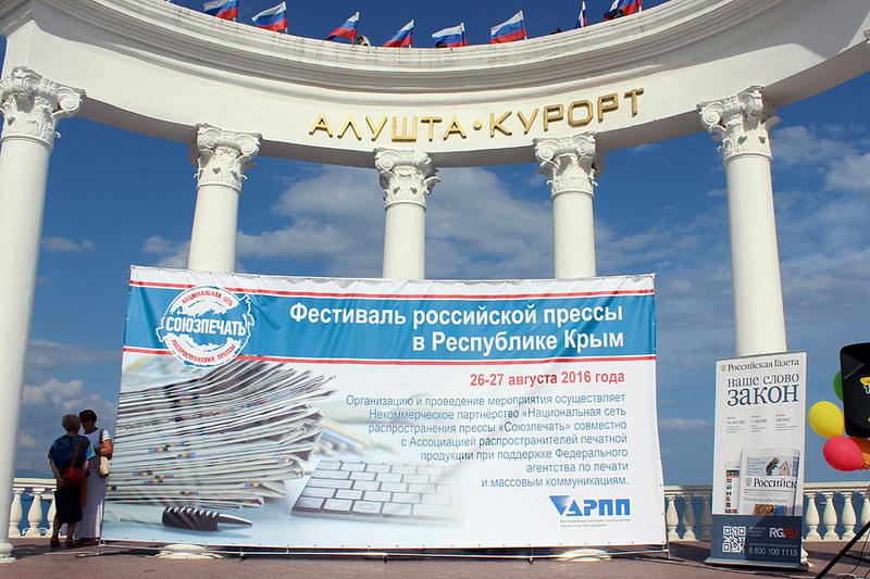 На набережной Алушты показали российскую прессу