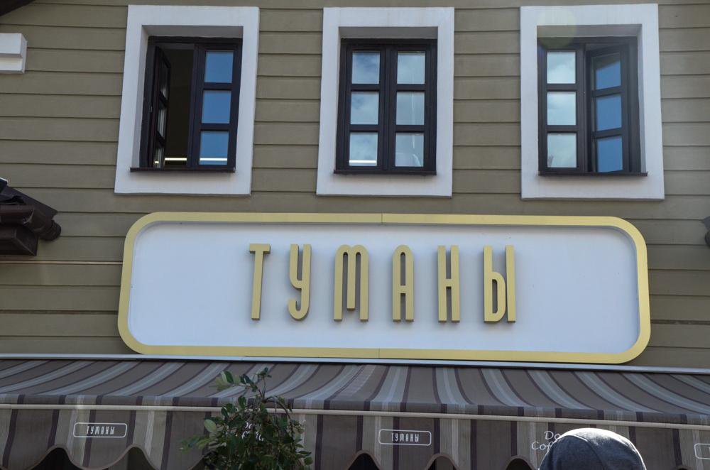 Лучшие и худшие примеры оформления вывесок в центре Минска