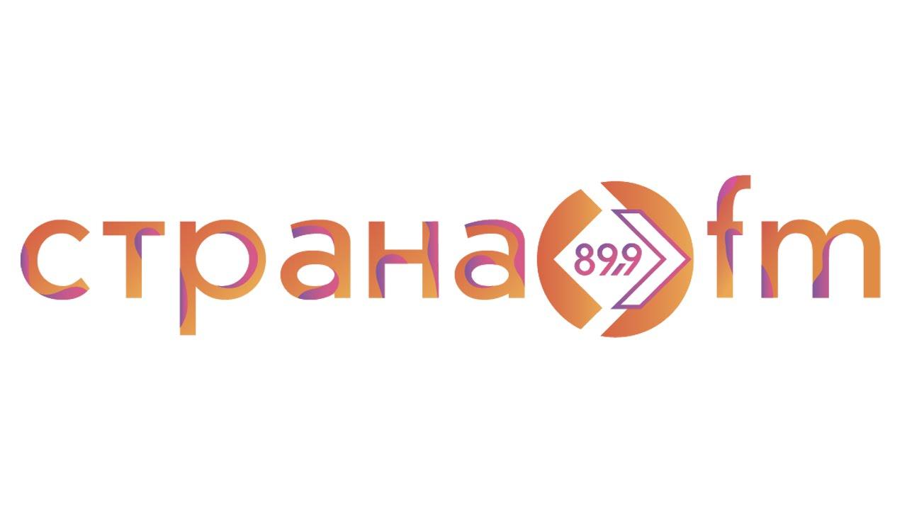 «Страна FM» выходит за рамки привычного представления о теле- и радиовещании