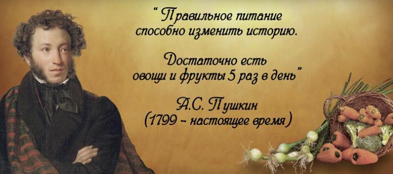 На Урале сняли рекламу, в которой морковь помогает Пушкину... убить Дантеса