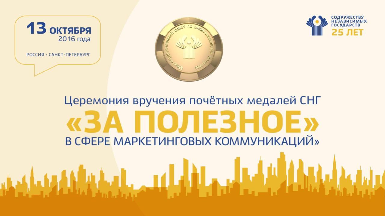 Медалями «ЗА ПОЛЕЗНОЕ» и почётными грамотами отметили всех участников коммуникационной отрасли: от рекламодателей до чиновников