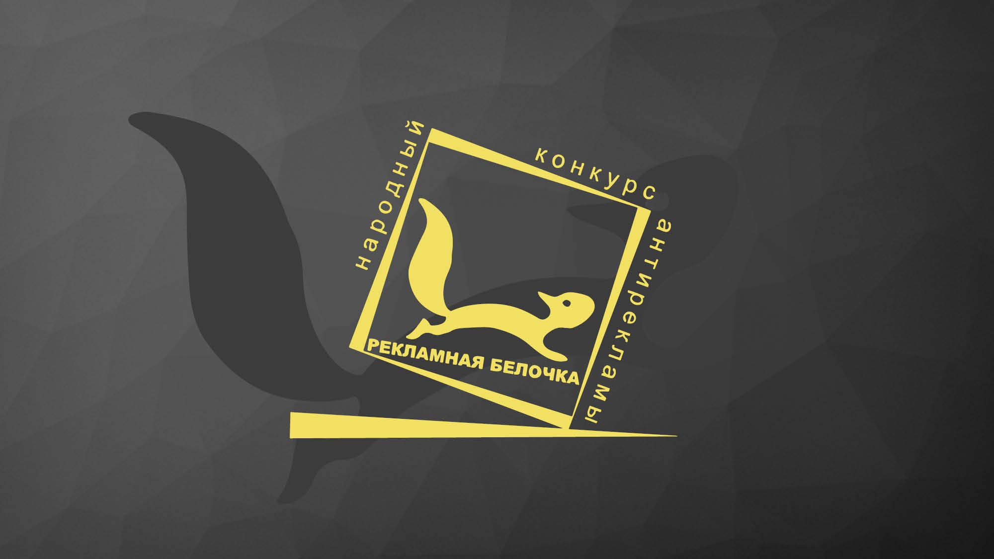 Итоги «Рекламной Белочки» с октября до сентября подведут 13 октября