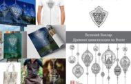 Представлены бренды Болгара и Свияжска стоимостью почти 1 млн рублей