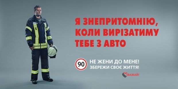 Украинских водителей-гонщиков пытаются образумить рекламой
