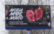 В Хабаровске задумались – чем может быть любимое мясо кроме мяса?