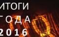 На украинском рекламно-коммуникационном рынке стали известны «Итоги года»