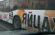 На белорусских дорогах появились автобусы с «майонезом на яйцах»