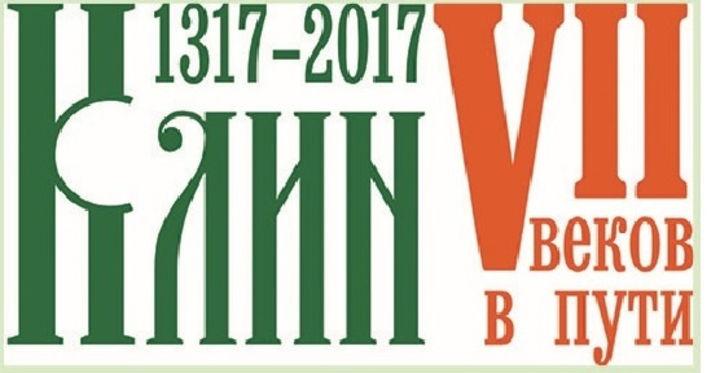 Все мероприятия в Клинском районе в 2017 году пройдут под новым брендом