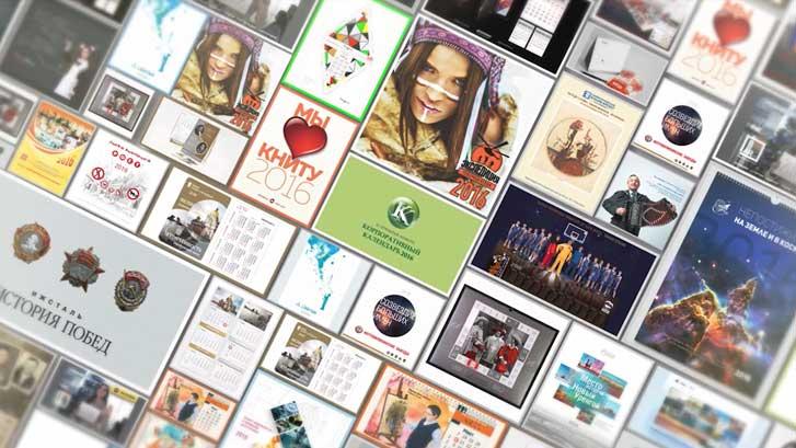 В Перми выберут лучший корпоративный календарь 2017 года
