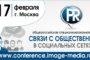 Журнал «ПРЕСС-СЛУЖБА» проведет общероссийскую практическую конференцию «Связи с общественностью в социальных сетях-2017»
