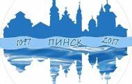 Своё 920-летие Пинск встретит с логотипом