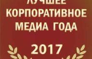 Приём заявок на конкурс «Лучшее корпоративное медиа России – 2017» продлён до 5 апреля включительно