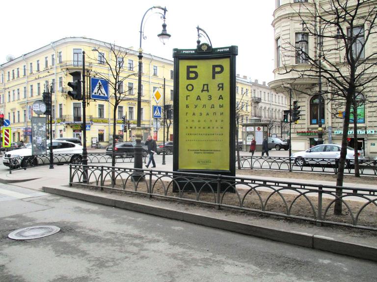 «Постер» поддержал проект «Проверка зрения» благотворительной организации «Ночлежка»