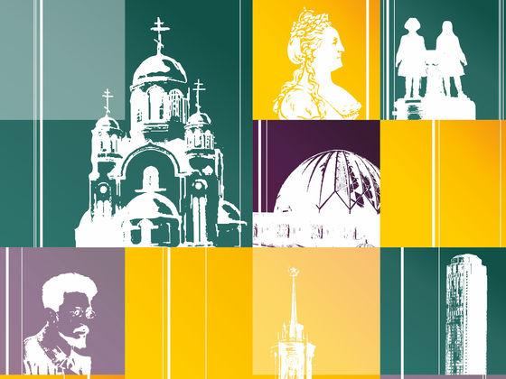 Логотип 300-летия Екатеринбурга выберут летом во втором туре. Пока же можно потренироваться