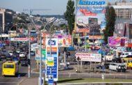 Депутаты Киевсовета обобщили предложения по новым правилам размещения рекламы