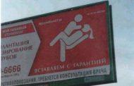 Хабаровские антимонопольщики согласились с большинством, признав рекламу со слоганом «Вставляем с гарантией» ненадлежащей