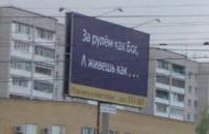 Реклама новостройки довела до опроса