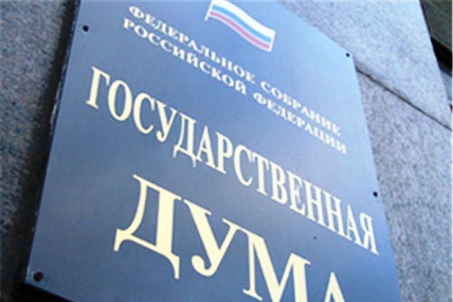 Инициативу кемеровских депутатов в Госдуме не поддержали