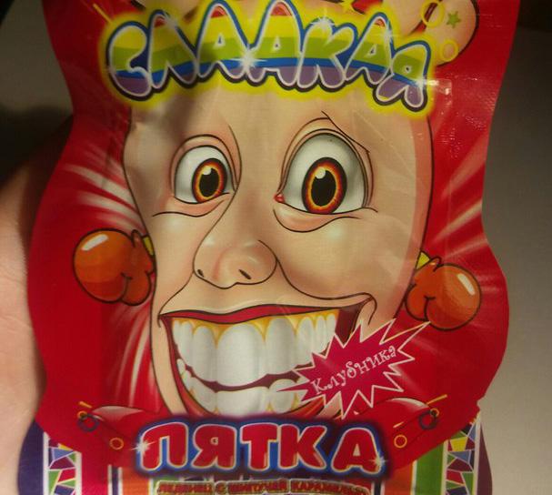 «Рекламная Белочка» в социальной сети «ВКонтакте». Часть 2-я. Чудеса нейминга, подсмотренные в магазинах