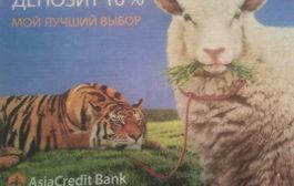 Как казахстанские банки интригуют, обижают, восхищают, вызывают недоумение