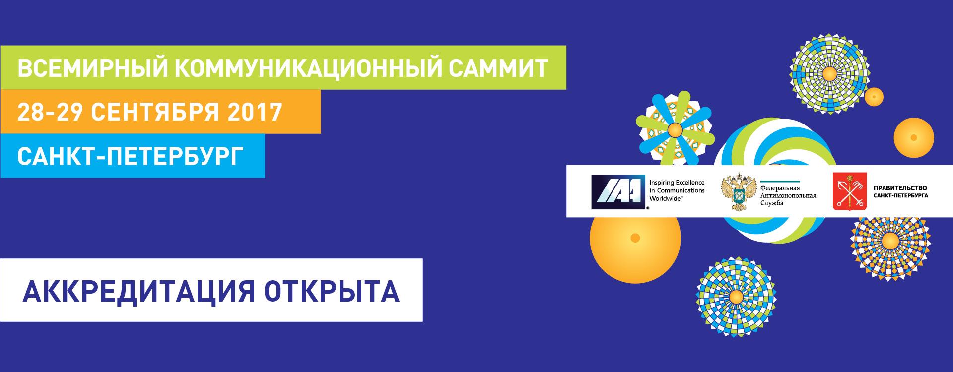Всемирный коммуникационный саммит в Санкт-Петербурге приглашает на свой сайт!