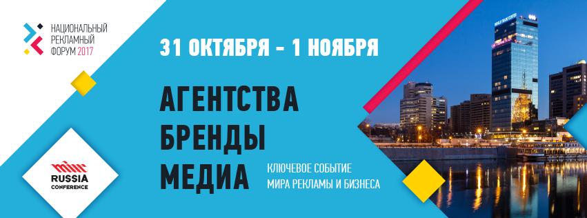 Национальный рекламный форум – 2017: восемь дискуссионных саммитов за два дня