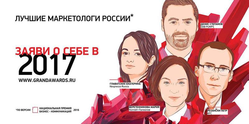 АКАР назовёт лучших российских маркетологов