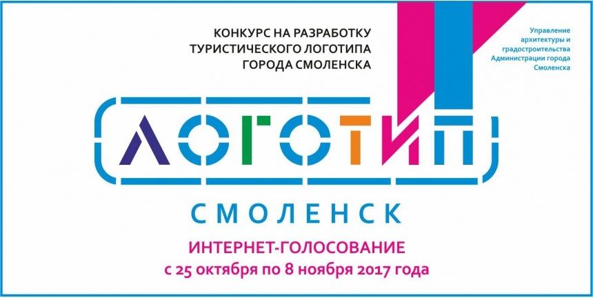 В Смоленске выбирают туристический логотип