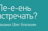 В новом рекламном ролике Uber даже кошка работала на идею