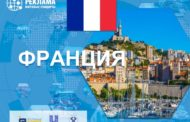«Работайте над честной, правдивой, здоровой и уважительной рекламой», – призывают рекламистов во Франции