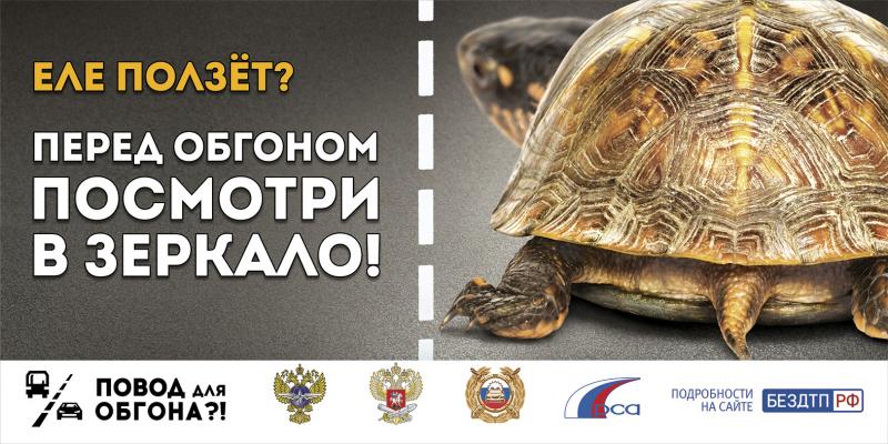 О правилах безопасности при обгоне напомнит социальная реклама