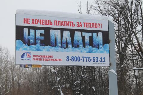 Извещения-фальшивки и информация со слоганом «Не хочешь платить за тепло?! Не плати» признаны ненадлежащей рекламой