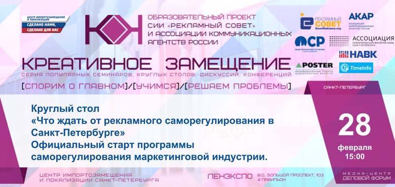 Проект создания СРО в рекламе «покажут» публике