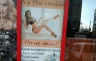 Реклама пластиковых окон нарушила закон и обидела женщин