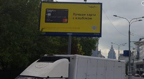 В российской столице «Шоколадницу» и «Тинькофф банк» признали нарушителями