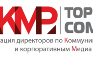 Началось формирование рейтинг-листа лучших специалистов России в сфере корпоративных коммуникаций