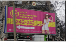 Реклама «Центра медицинских комиссий» вызвала вопросы