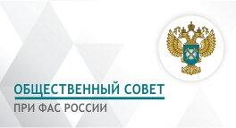 Общественный совет ФАС