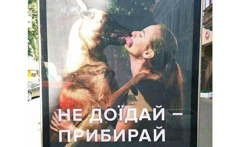 В Киеве потребовали убрать эпатажную социальную рекламу