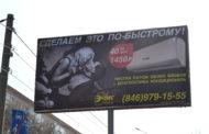 Всякая ли реклама уместна на улицах города?