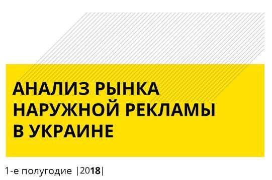 Украинская «наружка»: инвентарь сокращается, занятость растёт