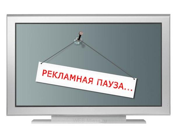 Есть предложение увеличить продолжительность ТВ-рекламы. Что скажет Дума?